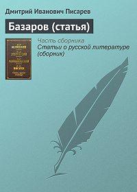 Дмитрий Иванович Писарев -Базаров (статья)