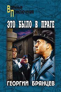 Георгий Брянцев - Это было в Праге. Том 2. Книга 3. Свет над Влтавой