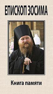 В. Ю. Малягин - Преосвященный Зосима, епископ Якутский и Ленский. Книга памяти
