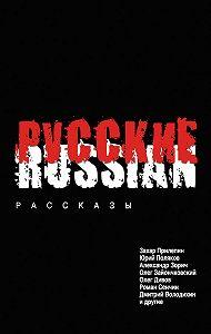 Роман Сенчин -Русские (сборник)