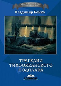 Владимир Бойко -Трагедии тихоокеанского подплава