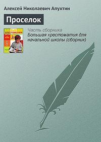 Алексей Апухтин - Проселок