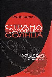 Евгений Бажанов -Страна незаходящего солнца. Национальная политика Российской империи и самоназвание русского народа