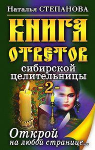 Наталья Ивановна Степанова -Книга ответов сибирской целительницы-2