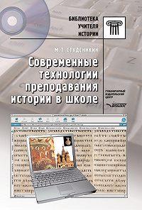 Михаил Тимофеевич Студеникин - Современные технологии преподавания истории в школе