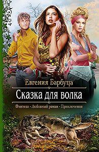 Евгения Барбуца - Сказка для волка