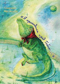 Татьяна Малыгина -«Я крокодила пред Тобою…»