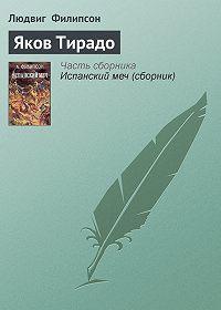 Людвиг  Филипсон - Яков Тирадо