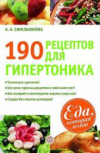 А. А. Синельникова - 190 рецептов для здоровья гипертоника