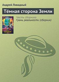 Андрей Ливадный -Тёмная сторона Земли