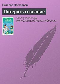 Наталья Нестерова -Потерять сознание