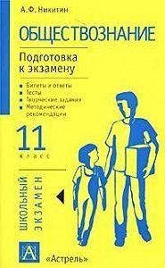 Анатолий Никитин -Обществознание. Подготовка к экзамену. 11 класс. Задания и рекомендации