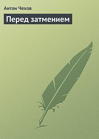 Антон Чехов -Перед затмением
