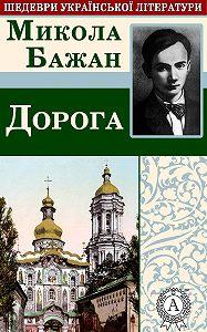 Микола Бажан -Дорога