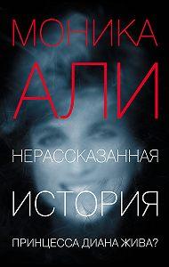 Моника Али - Нерассказанная история