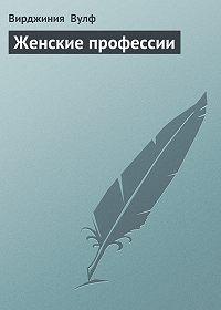 Вирджиния  Вулф - Женские профессии
