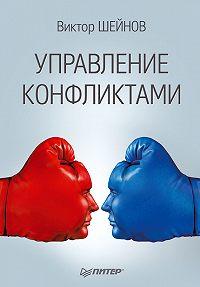 Виктор Шейнов -Управление конфликтами