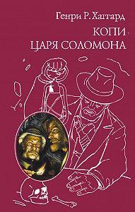 Генри Райдер Хаггард -Копи царя Соломона (сборник)