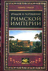 Эдвард Гиббон -Упадок и разрушение Римской империи (сокращенный вариант)