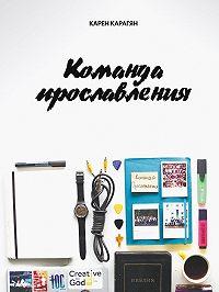 Карен Карагян -КОМАНДА ПРОСЛАВЛЕНИЯ
