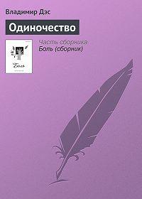 Владимир Дэс -Одиночество