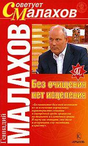 Геннадий Малахов -Без очищения нет исцеления