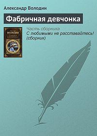 Александр Володин -Фабричная девчонка