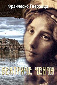Франческо Гверацци -Беатриче Ченчи