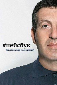 Александр Хаминский - Пейсбук