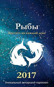 Ирина Кош -Прогноз на каждый день. 2017 год. Рыбы