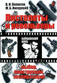 Михаил Ингерлейб -Пистолеты и револьверы. Выбор, конструкция, эксплуатация