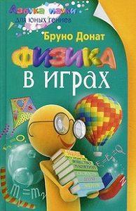 Бруно Донат -Физика в играх