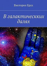 Виктория Ерух -В галактическких далях