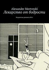 Alexander Mertvezki -Лекарство отбодрости. Недопетые романсы 90-х
