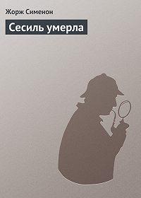 Жорж Сименон -Сесиль умерла