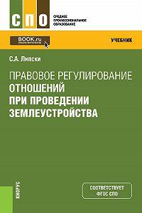 Станислав Липски -Правовое регулирование отношений при проведении землеустройства