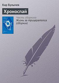 Кир Булычев -Хроноспай