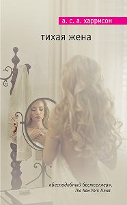 А. Харрисон -Тихая жена