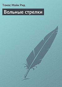 Томас Майн Рид -Вольные стрелки