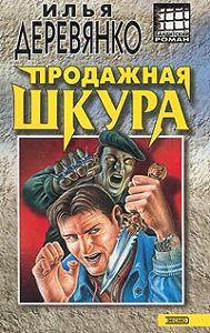 Илья Деревянко - Продажная шкура