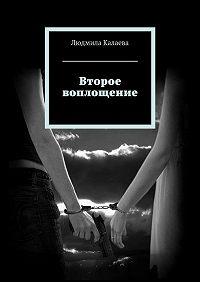 Людмила Калаева -Второе воплощение