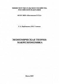 Ольга Уланова -Экономическая теория: макроэкономика