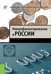 М. Абрамова -Микрофинансирование в России