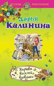 Дарья Калинина -Жертвы веселой вдовушки