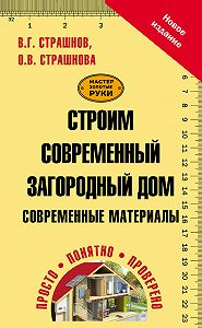 Виктор Страшнов -Строим современный загородный дом. Современные материалы