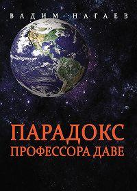 Вадим Нагаев -Парадокс профессора Даве