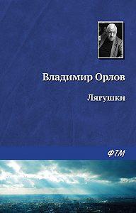 Владимир Орлов -Лягушки