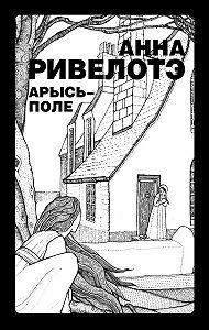 Анна Ривелотэ -Арысь-поле (сборник)