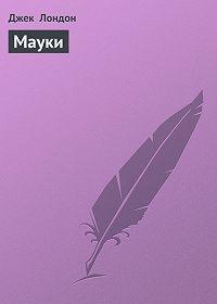 Джек Лондон - Мауки