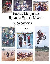 Виктор Мануйлов -Я, мой брат Лёха и мотоцикл